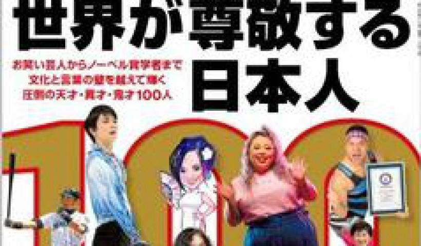 卒業生 町井恵理さん 「世界が尊敬する日本人100人」に選出:Newsweek/特集:世界が尊...