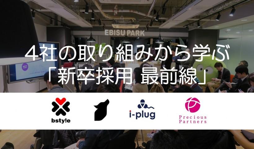 株式会社i-plugでCMOを務める卒業生 田中伸明さんのコメントがHR NOTEに掲載:「4...