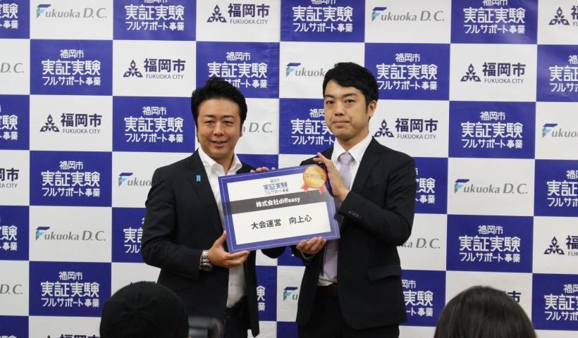 卒業生 白石憲正さん、福岡市実証実験フルサポート事業「スポーツテック」に採択されました:福岡市...