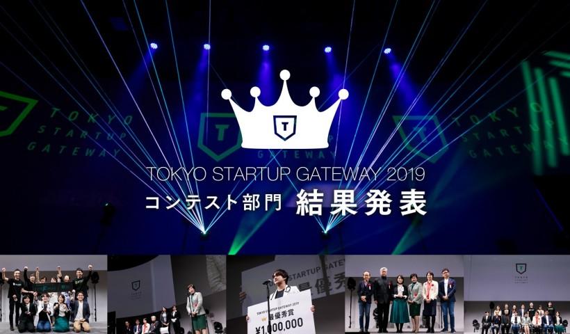 卒業生 伊藤玲哉さんが、TOKYO STARTUP GATEWAY 2019で最優秀賞を受賞:...