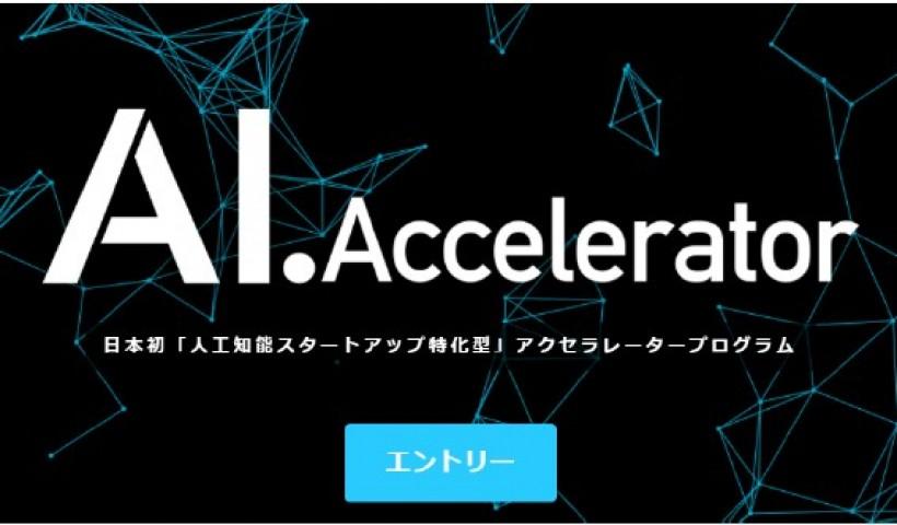 卒業生 石川真也さんが代表取締役を務める株式会社人々が日本初のAI・人工知能ベンチャー支援制度...