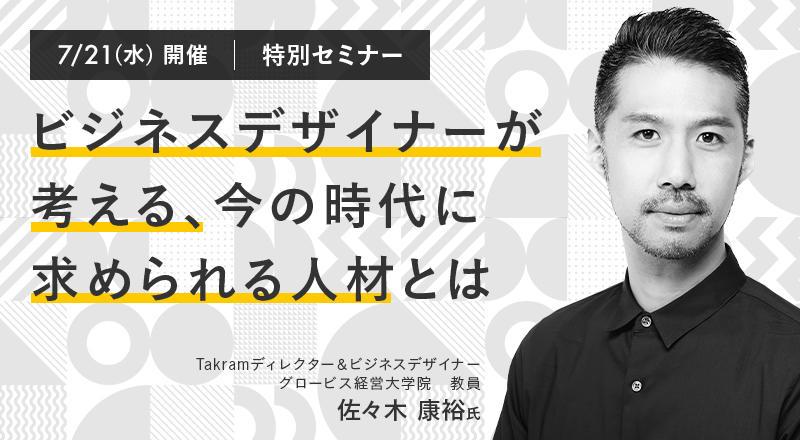 7/21(水) 【特別セミナー】ビジネスデザイナーが考える、今の時代に求められる人材